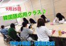 9月25日 今日の韓国語クラスの授業風景(^_^)v