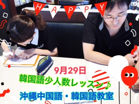 9月29日 今日の韓国語・中国語レッスン♪