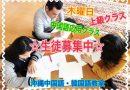 3月2日開講!木曜日 中国語応用クラス生徒募集中!