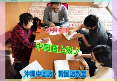 2月18日 今日の中国語レッスン♪