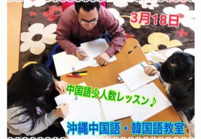 土日の中国語・韓国語授業風景