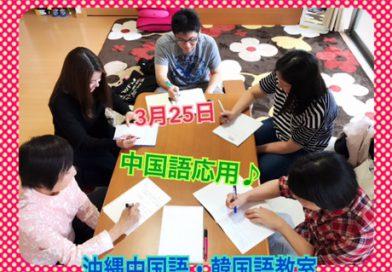 3月25日 今日の中国語応用♪