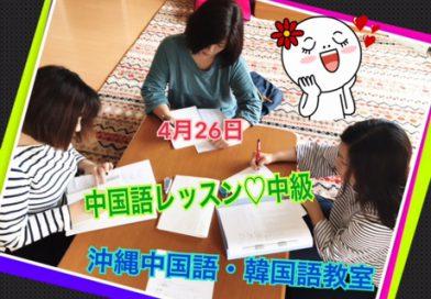 4月26日 今日も中国語・韓国語のお勉強お疲れ様〜(^_^)v