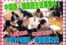 入会費無料!教材費無料!中国語・韓国語生徒募集中★ラストチャンス