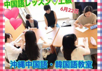 6月22日 今日の中国語レッスン風景♡上級
