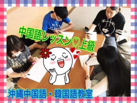 8月17日 今日の中国語レッスン風景(^_^)v