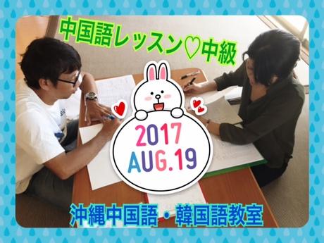 8月19日 今日の中国語レッスン風景(^_^)v