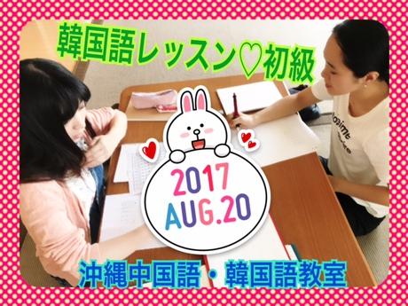 8月20日 今日の韓国語レッスン風景♡