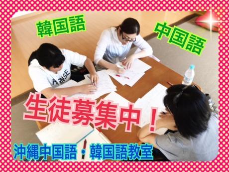 土日☆中国語・韓国語初級 生徒募集中!